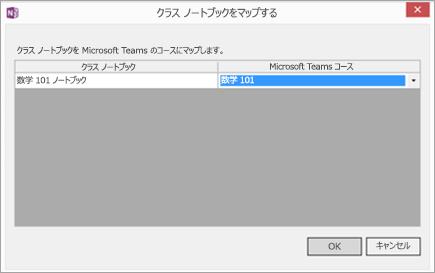 [OK] および [キャンセル] ボタンを備えた、名前でマップされたクラス ノートブックと Microsoft Teams のクラスを示すダイアログ ボックス。