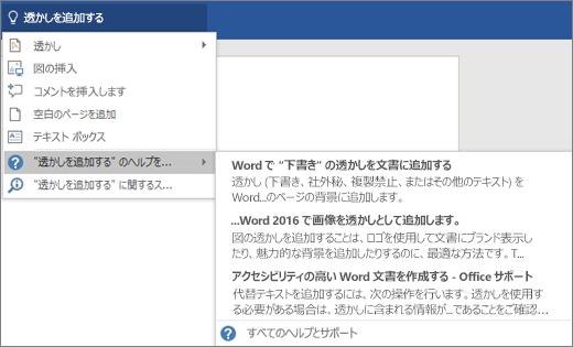 Word の [操作アシスト] ボックスに必要なタスクを入力すると、操作アシストはそのタスクを実行するのに役立ちます