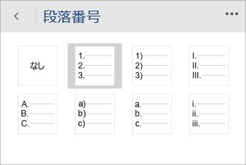 Word Mobile で段落番号のスタイルを選択した状態の [段落番号] メニューのスクリーンショット。