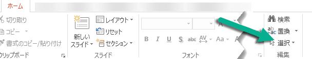 [ホーム] タブの [編集] グループで、[選択] ボタンをクリックします。