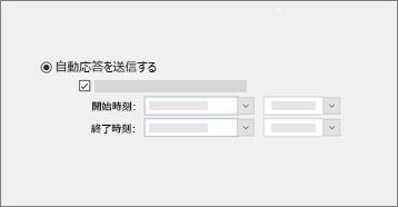 不在時の機能の概念のスクリーン ショット