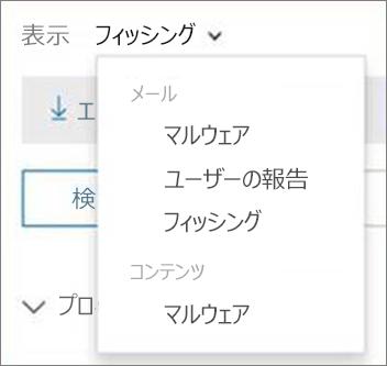 [表示] メニューを使用して、メールとコンテンツのレポートの選択