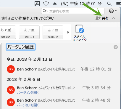 バージョン履歴] ボタンが以前のバージョンの文書を選択できるバージョン履歴] ウィンドウを開く
