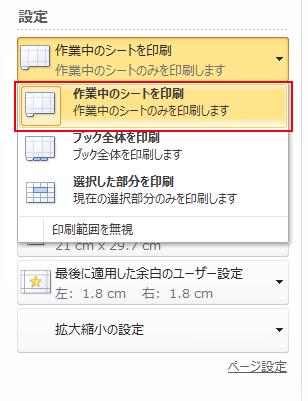 [作業中のシートを印刷] の矢印をクリックし、[作業中のシートを印刷] を選択します。