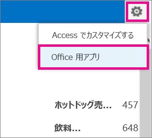 [設定] メニューの [Office 用アプリ] コマンド