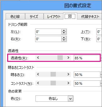 Publisher の [図の書式設定] ダイアログ ボックスのスクリーンショット。
