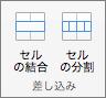 スクリーンショットは、表の [レイアウト] タブで使用できる [結合] グループと [セルの結合] オプションを示しています。