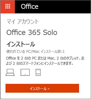 [インストール] ボタンが表示された Office ストアの [マイ アカウント] ページ