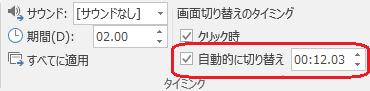 PowerPoint のリボンの [後] ボックスで、[画面切り替え] タブ、[自動昇格させるスライド切り替えのタイミングを設定します。