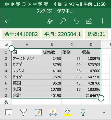 Excel によるデータ変換が完了してグリッドに表示されています。