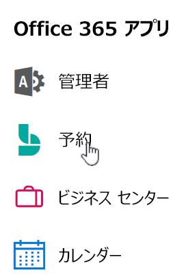 [Bookings] タイルが強調表示されたアプリ起動ツール