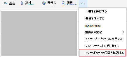 Outlook Online のアクセシビリティの問題チェック ツール