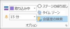 Outlook 2013 の [会議室の検索] ボタン