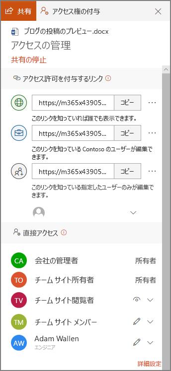 共有リンクと直接アクセスを示す [アクセスの管理] パネルのスクリーンショット。