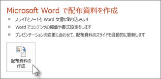 Word で配布資料を作成する