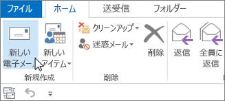 新しいメール