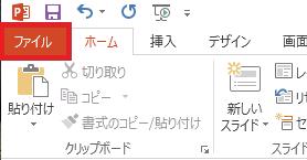 画面の左上隅にある [ファイル] をクリックします。