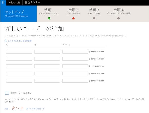 セットアップ ウィザードで 2 人の新規ユーザーが追加されたスクリーンショット
