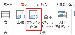 [挿入] タブの [オンライン画像] をクリックします。