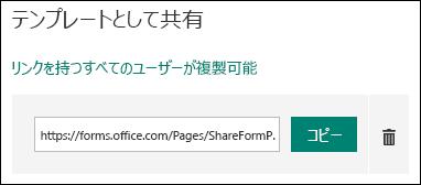 [コピー] ボタンと [削除] ボタンの隣にあるフォーム テンプレート URL リンク。