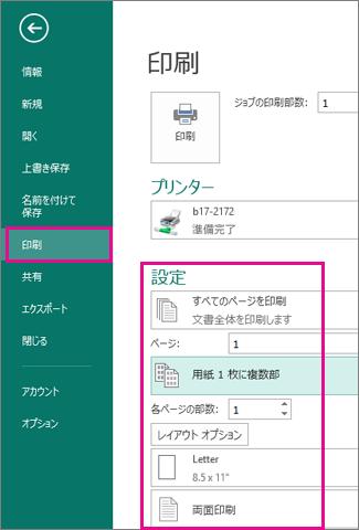 [ファイル]、[印刷] の順にクリックして Publisher 2013 の印刷の設定を表示する