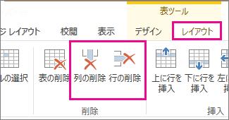 [表ツール] の [レイアウト] リボンにある [行の削除] と [列の削除] コマンドの画像