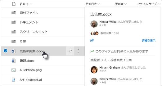 OneDrive または SharePoint でファイルをポイントしたときに表示される [ファイル] ホバーカードのスクリーンショット