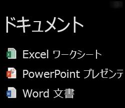 Office Remote 実行時の Windows Phone でのデスクトップ ドキュメントの表示
