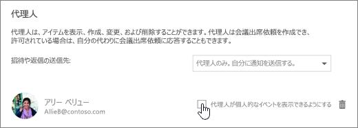 [代理人による非公開の予定の表示を許可します] チェック ボックスのスクリーンショット。