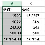 [数値] と [標準] のように異なる表示形式での数値の表示サンプル