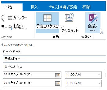 Outlook に表示される OneNote の [会議ノート] ボタンのスクリーンショット