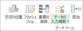 [データの入力規則] は [データ] タブの [データ ツール] グループにある