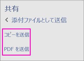 ドキュメントをコピーまたは PDF としてメールで送信するための、[共有] ウィンドウの 2 つのオプションの画像。