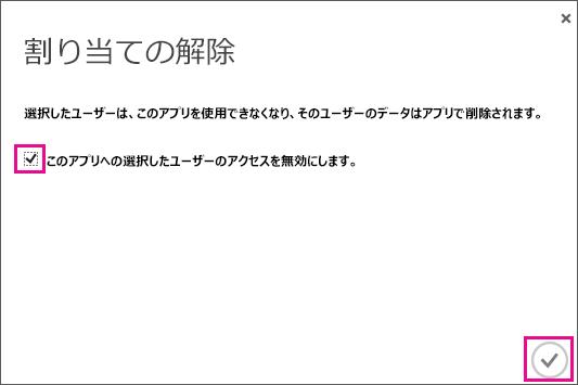 このユーザーの Service Trust へのアクセスを削除する場合に、オンにする必要のあるチェック ボックスが含まれた Azure AD ダイアログ ボックスを表示します。次に、右下のアイコンを選んで、操作を完了します。