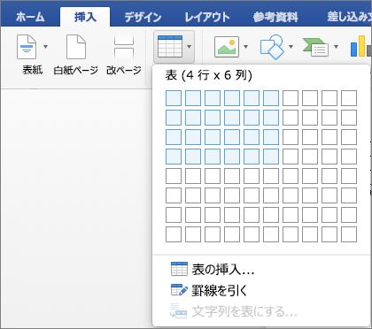 数字または行や列を選んで、表をすばやく挿入する