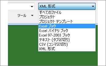 どちらの Excel ブックでデータを開くかを選ぶ