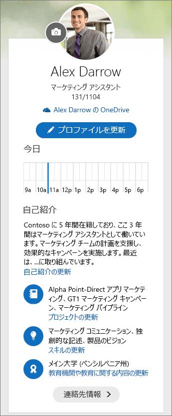 Delve スイッチボードの [自己紹介] 領域の既定のコンテンツのスクリーンショット