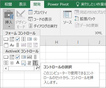 リボン上の ActiveX コントロール