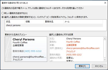 重複した連絡先がある場合は、Outlook からそれを更新する場合を確認します。