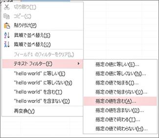 テキスト フィルター オプションが表示されるコンテキスト メニュー