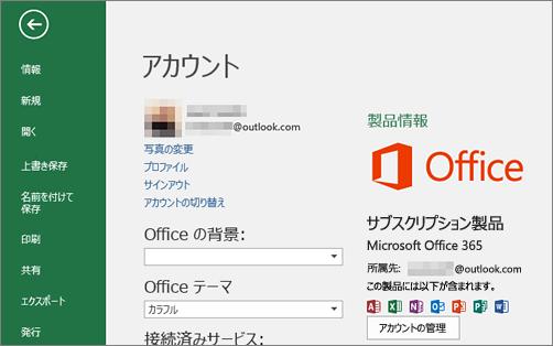 Office に関連付けられている Microsoft アカウントは、Office アプリケーションの [アカウント] ウィンドウに表示されます。