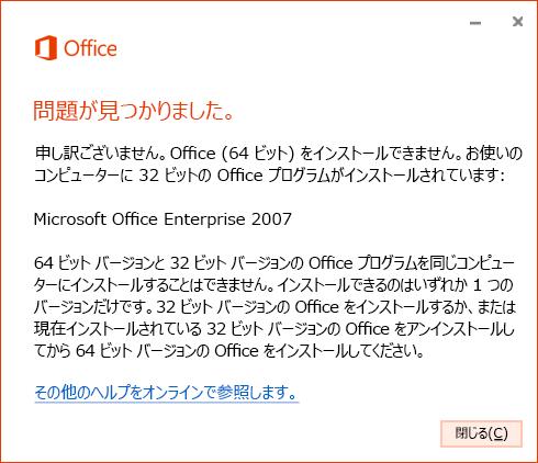 64 ビット版と 32 ビット版の Office を混在させることはできない