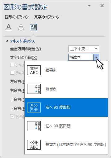 テキストの方向が選択されたテキスト効果パネル