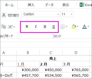 セル内のフォント スタイルを変更するときに使用する [フォント] グループのボタン