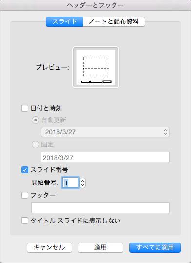 PowerPoint 2016 for Mac の [ヘッダーとフッター] ダイアログを示す