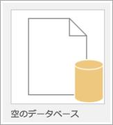 空のデータベースのアイコン