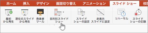 [ユーザー設定の表示] ボタンを再生する