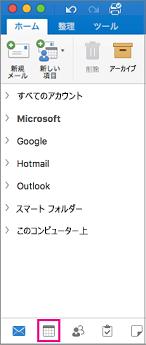 Outlook で、フォルダー一覧の下部にある [予定表] ボタンを選択します。