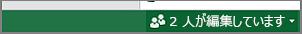 スプレッドシートで共同作業しているユーザー数を示すインジケーター