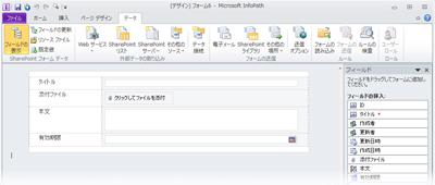 SharePoint 用の InfoPath リスト フォーム